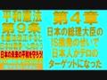 平和憲法第9条を憲法改正すると日本は戦争へと向かう。日本の未来の平和を守ろう!テロ犠牲者を増やさない