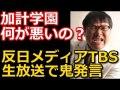 【視点・論点】反日従北テレビ局TBSに天誅クルー!