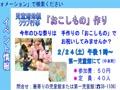 岩倉イベント情報0215